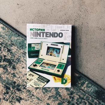 "Флоран Горж ""История Nintendo 1980-1991. Game&Watch"" (Книга 2)"